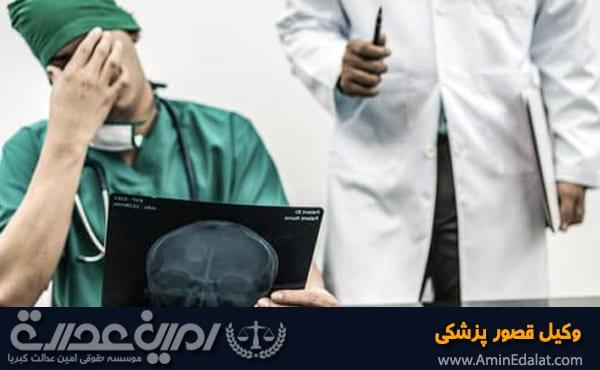وکیل قصور پزشکی