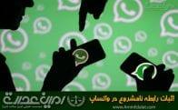 اثبات رابطه نامشروع در واتساپ