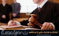 استناد به قرارداد عادی با دو شاهد