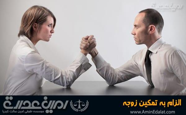 الزام به تمکین زوجه