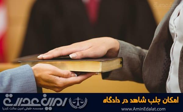 امکان جلب شاهد در دادگاه