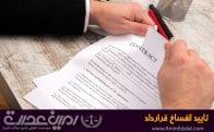 تایید انفساخ قرارداد