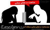 جرم مزاحمت در فضای مجازی