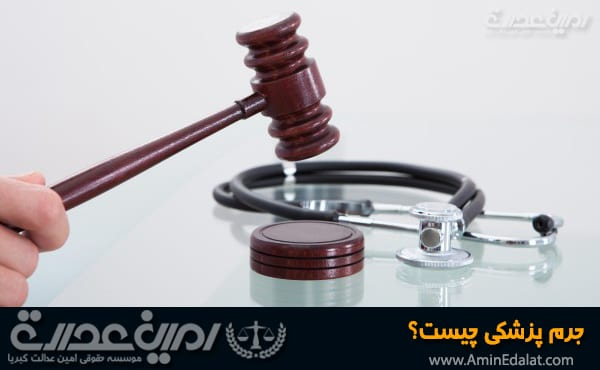 جرم پزشکی چیست