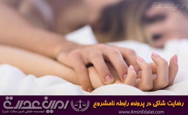 رضایت شاکی در پرونده رابطه نامشروع