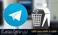 شکایت از تلگرام دیلیت اکانت شده