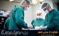 شکایت از جراحی اندام