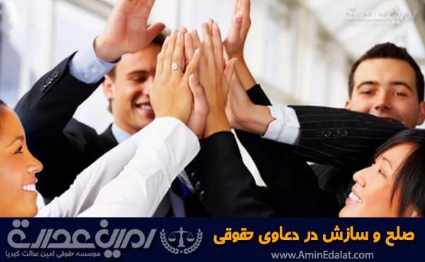 صلح و سازش در دعاوی حقوقی