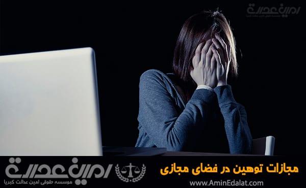 مجازات توهین در فضای مجازی