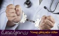 مجازات جرایم پزشکی