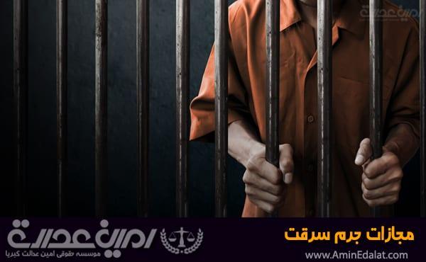 مجازات جرم سرقت