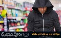 مجازات سرقت از فروشگاه