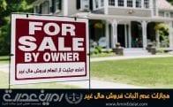 مجازات عدم اثبات فروش مال غیر