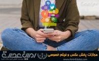 مجازات پخش عکس و فیلم خصوصی در فضای مجازی