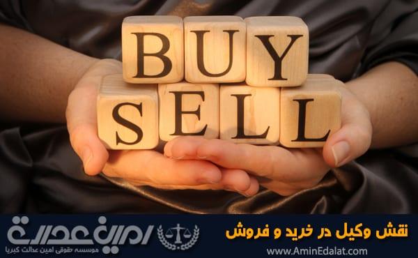وکیل خرید و فروش