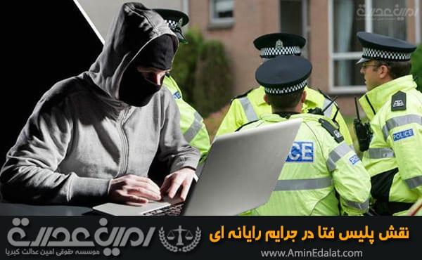 نقش پلیس فتا در جرایم رایانه ای