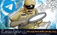 پرینت پیام های تلگرام توسط پلیس فتا