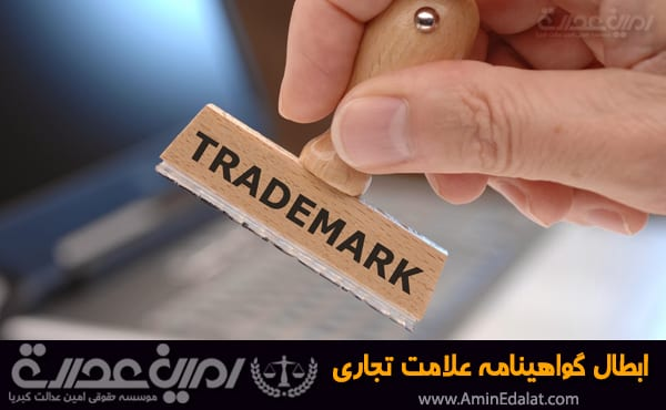 ابطال گواهینامه علامت تجاری