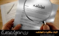 اثبات مالکیت با قولنامه