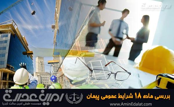 بررسی ماده 18 شرایط عمومی پیمان
