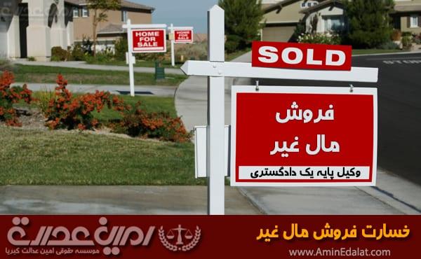 خسارت فروش مال غیر
