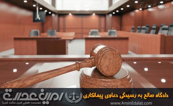 دادگاه صالح به رسیدگی دعاوی پیمانکاری