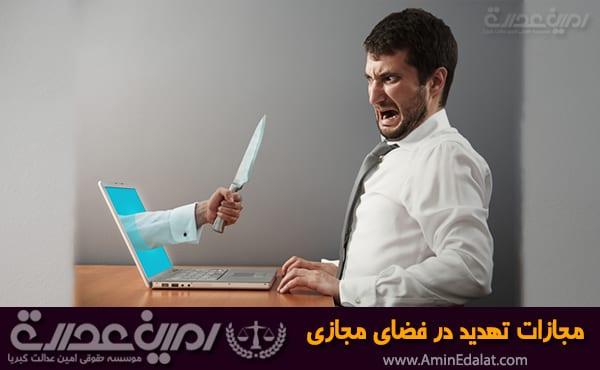 مجازات تهدید در فضای مجازی