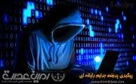 پیگیری پرونده جرایم رایانه ای
