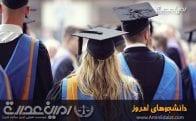 دانشجوهای امروز