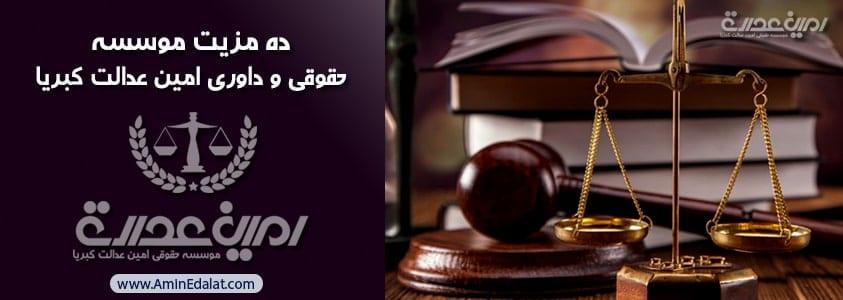 مزیت های موسسه حقوقی امین عدالت
