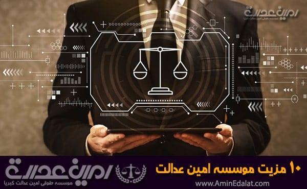ده مزیت موسسه حقوقی امین عدالت کبریا
