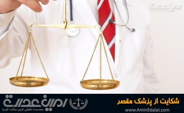 شکایت از پزشک مقصر