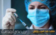 شکایت بابت آسیب پزشکی