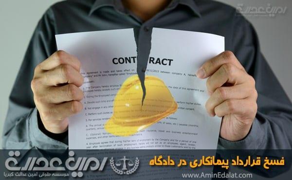 فسخ قرارداد پیمانکاری در دادگاه