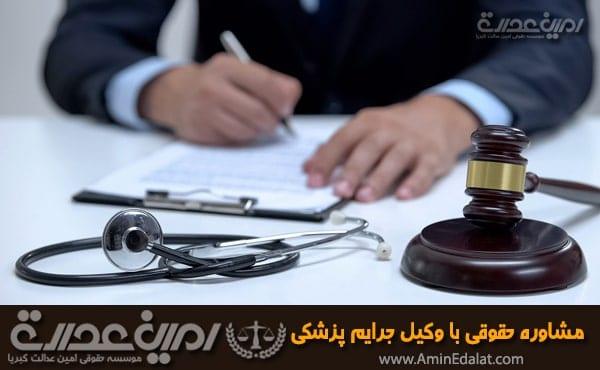مشاوره حقوقی با وکیل جرایم پزشکی