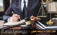 نقش وکیل در پرونده حقوقی
