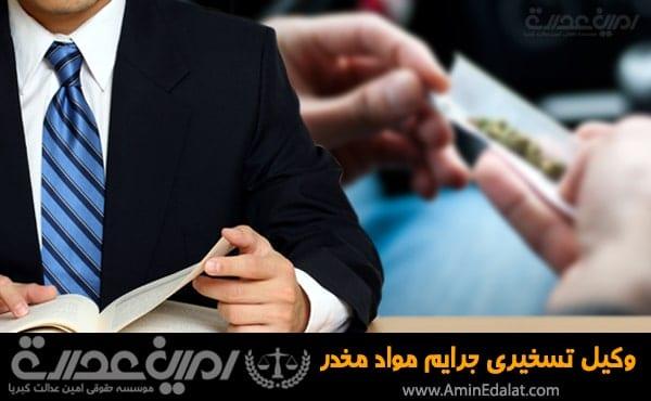 وکیل تسخیری جرایم مواد مخدر