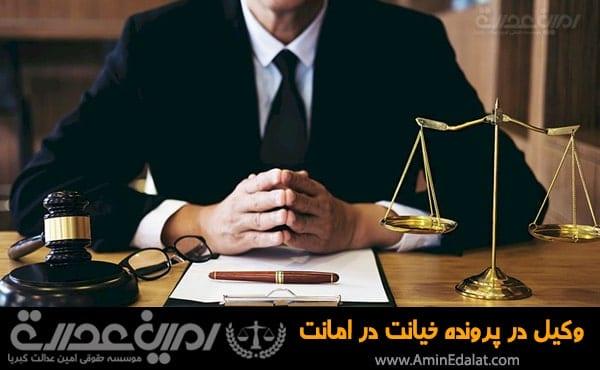 وکیل پرونده خیانت در امانت