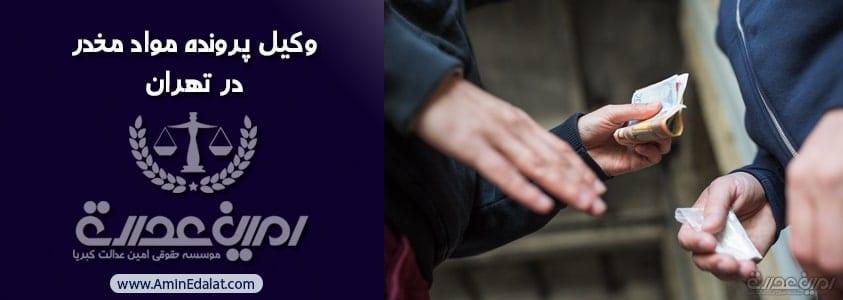 وکیل پرونده مواد مخدر در تهران
