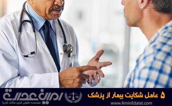 پنج عامل شکایت بیمار از پزشک