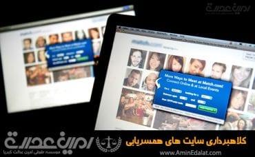 کلاهبرداری سایتهای همسریابی و صیغه