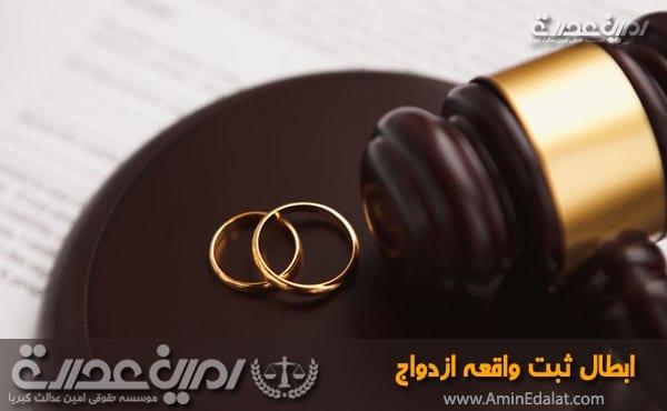 ابطال ثبت واقعه ازدواج
