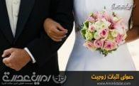 اثبات زوجیت