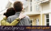 الزام زوج به تهیه مسکن جداگانه