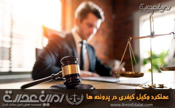 عملکرد وکیل کیفری در پرونده ها
