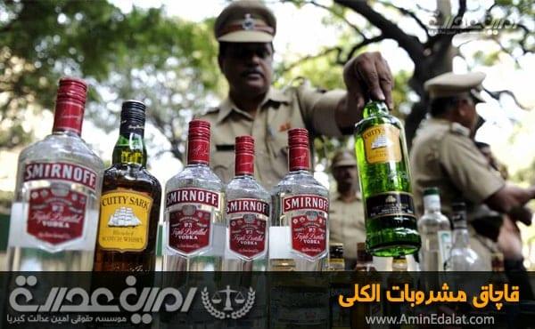 قاچاق مشروبات الکلی