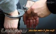لایحه دفاع از متهم مواد مخدر