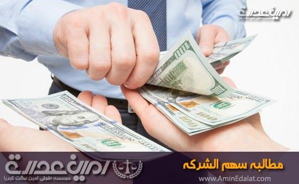 مطالبه سهم الشرکه