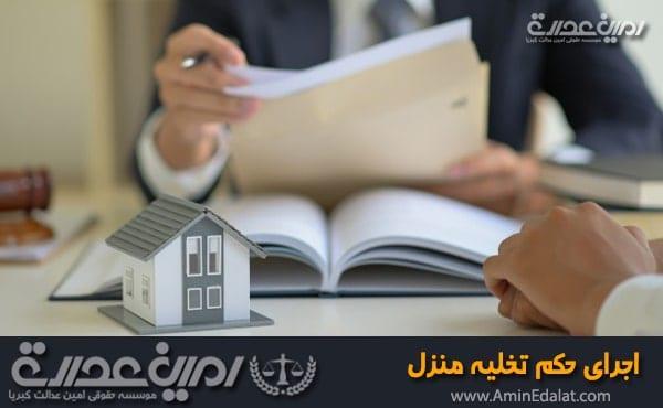 اجرای حکم تخلیه منزل