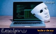 جرم هک و هکرها